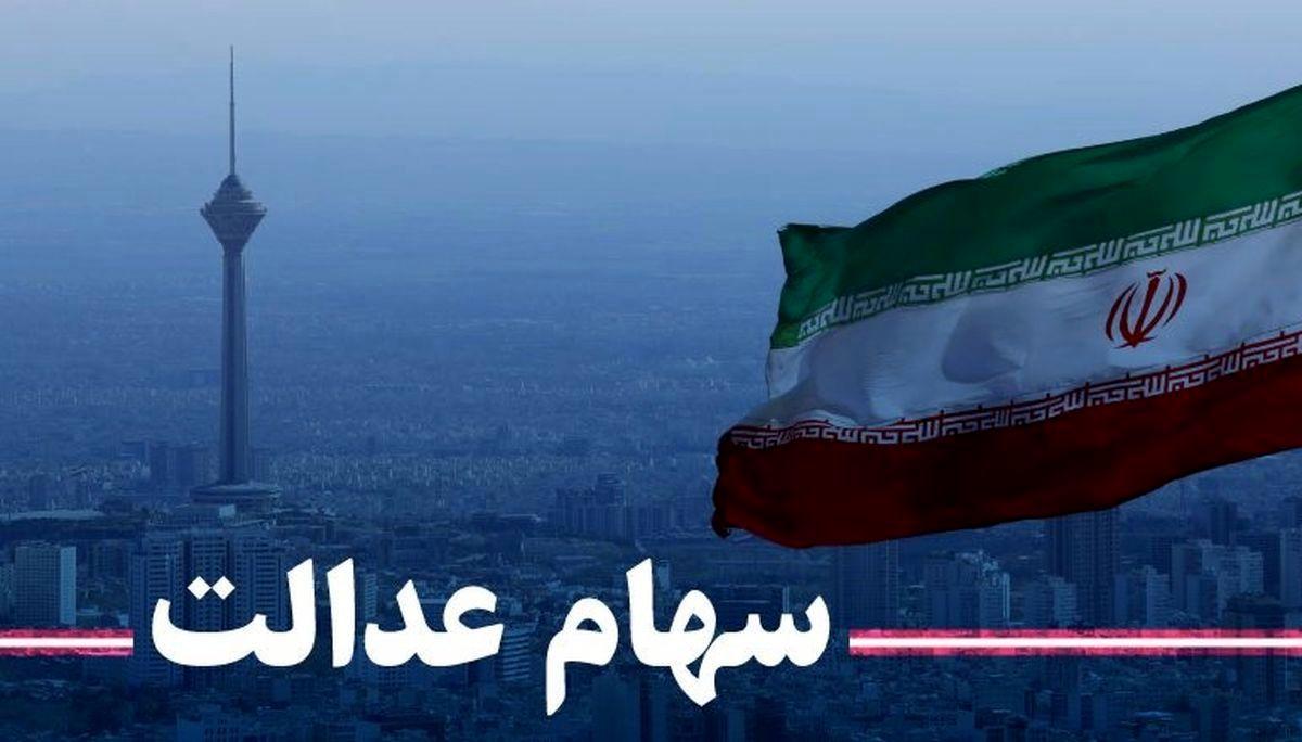 آخرین صورتحساب سهام عدالت من   یکشنبه 1400/1/15