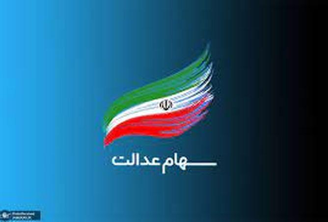 علت واریز نشدن سود سهام عدالت فاش شد | www.sahamedalat.ir